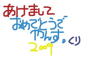 Cocolog_oekaki_2009_01_02_09_05
