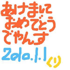 Cocolog_oekaki_2010_01_01_11_43