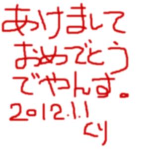Cocolog_oekaki_2012_01_01_11_44
